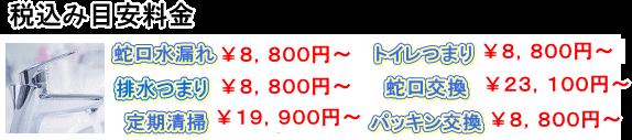 広島 東区水回りトラブル料金