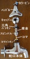 単水栓 分解図 パッキン