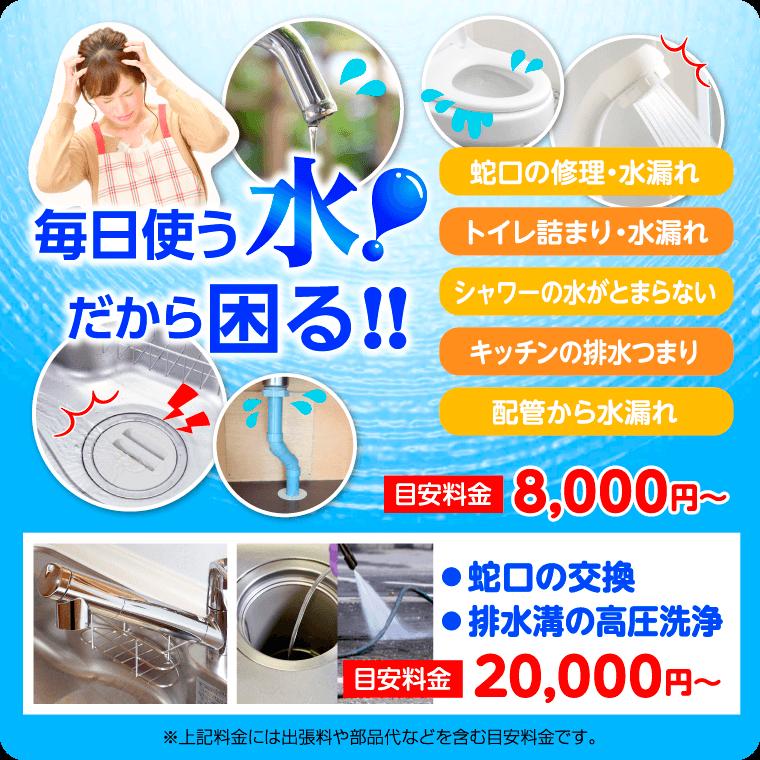 水漏れ修理簡易料金表