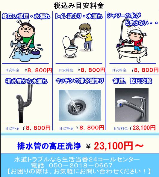 江戸川区edogawa水回りトラブル修理税込み目安料金
