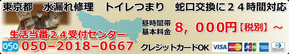 東京都 水道修理 24時間対応