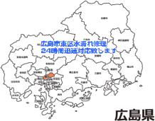 広島市内水回りトラブルに24時間完全対応