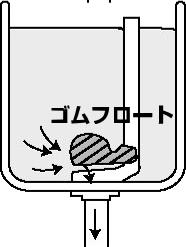 トイレタンク ゴムフロートの破損