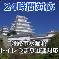 姫路市 水漏れ トイレつまりに24時間対応