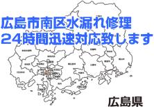 広島市 南空水漏れ修理 トイレつまり 24時間緊急対応