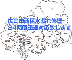 広島市西区水道トラブル24時間対応