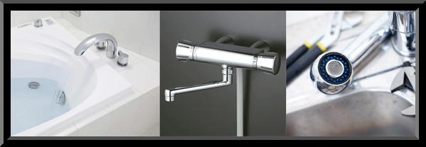 浴室 混合水栓 サーモスタット水栓