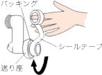 水栓器具の接合部に効果的なシールテープ