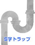 S字トラップ