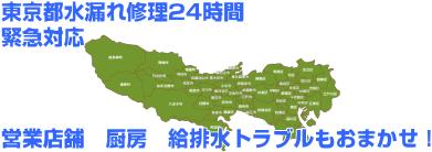 東京都水漏れ修理 トイレつまり24時間対応