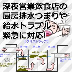 厨房 グリストラップ 排水つまりに深夜 早朝24時間対応