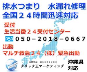 水漏れ 排水つまり トイレつまり 全国24時間対応 沖縄県那覇市 宜野湾市 浦添氏 対応します。