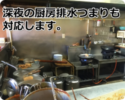 深夜営業店 厨房 給排水詰まり対応 グリストラップ緊急洗浄