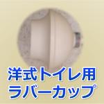 洋式トイレ用ラバーカップ先端