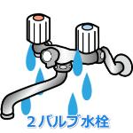 10年使用 2バルブ水栓水漏れ