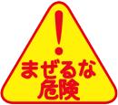 まぜるな危険 塩素ガス発生に注意